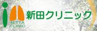 新田クリニック
